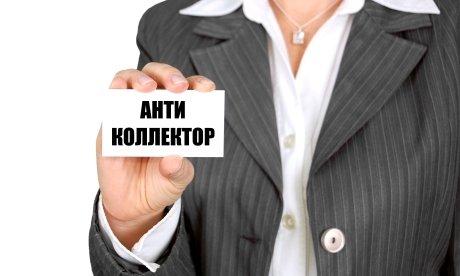 Антиколлекторское агентство: реальная помощь или попытка заработать на отчаявшихся должниках?
