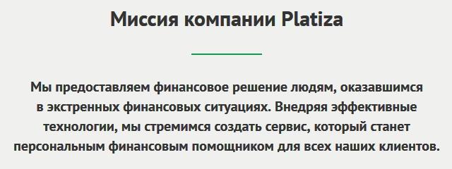 Миссия МФО Платиза