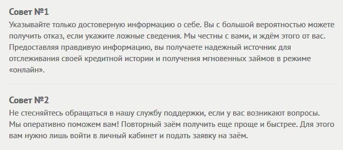 Советы от МФО Платиза