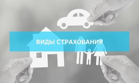 ТОП–5 видов страхования, которые необходимы каждому