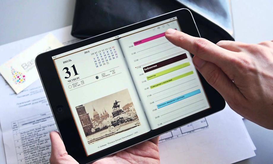 Ежедневник для планшета