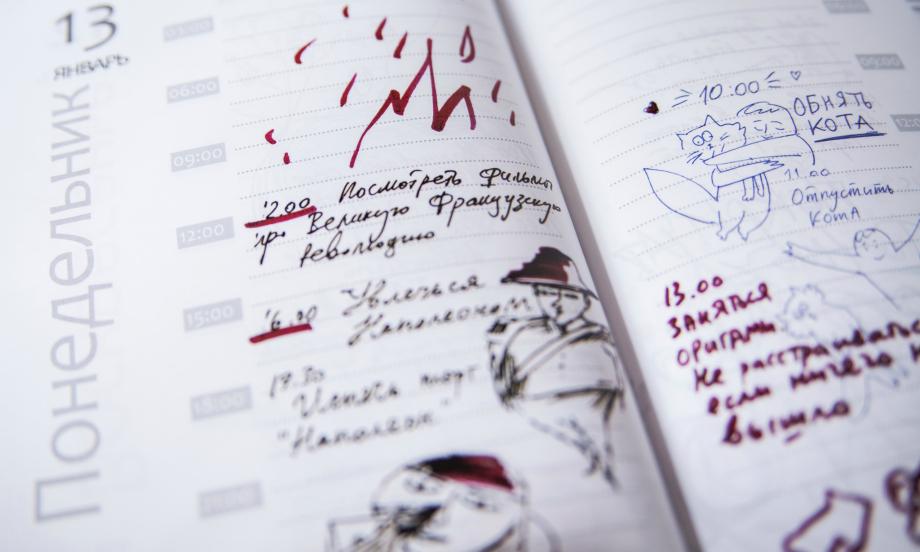 Использование ежедневника для учета отдыха и развлечений