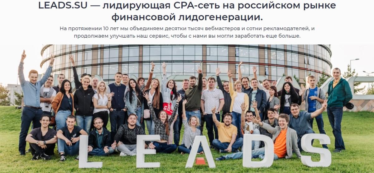 Leads.SU - лидер партнерских программ в банковской сфере