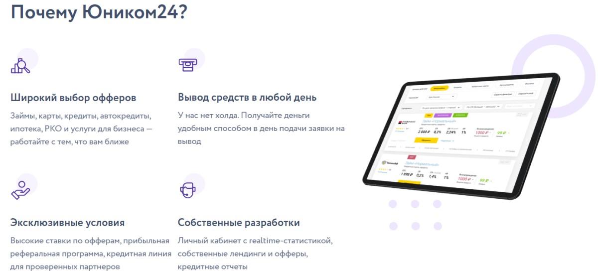 Юником24 - сеть партнерских программ в финансовой вертикали