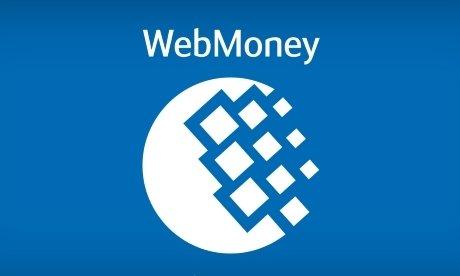 Как взять кредит на Вебмани?