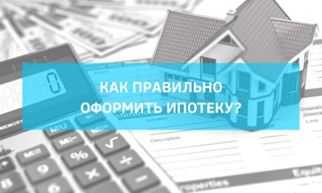 7 наиболее важных рекомендаций по оформлению ипотеки – как не потерять свою квартиру и деньги