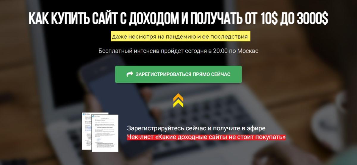 Как купить готовый сайт с доходом (бесплатный интенсив)