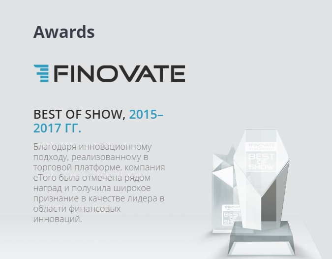 eToro Awards Finovate