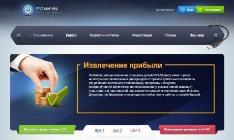 Полный обзор онлайн-биржи iposervis.com (отзывы и рекомендации). Как стать акционером реального бизнеса?