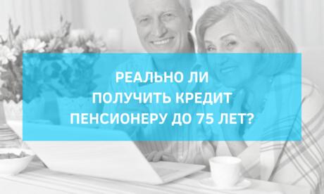 Кредит до 75 лет: на что реально могут рассчитывать пенсионеры?