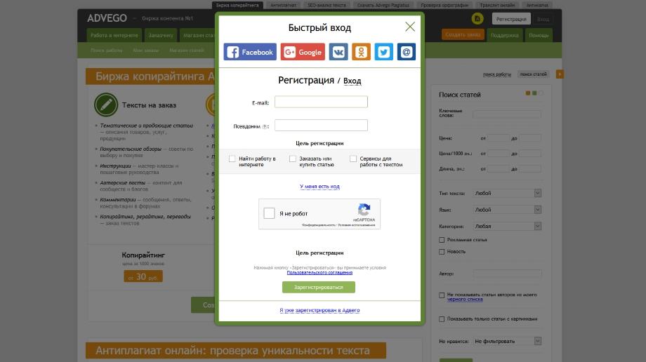 Регистрация в Advego