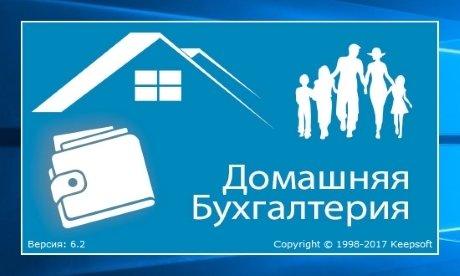 Обзор программы «Домашняя бухгалтерия». Незаменимый помощник для ведения учета личных финансов