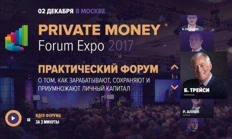 Встречайте! Впервые в России PRIVATE MONEY Expo Forum 2017
