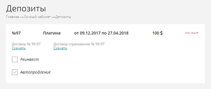 Депозит в T Company Online