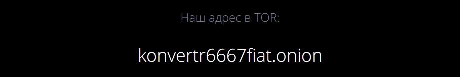 Konvert.im в Tor