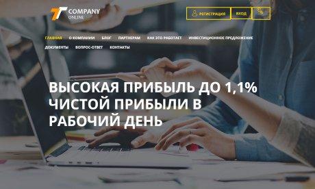 Обзор компании TC Online LTD (tcomonline.com). Анализ и отзывы