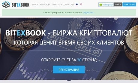 Подробный обзор биржи BITEXBOOK. Первая легальная биржа криптовалют в ЕАЭС