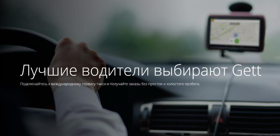 Работа водителем такси в Gett Taxi