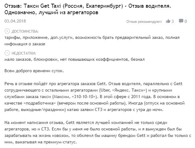 Отзыв водителя Taxi Gett