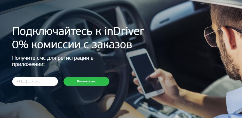 Работа водителем такси в inDriver