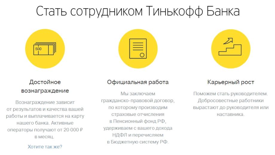 Преимущества работы в Тинькофф Банке