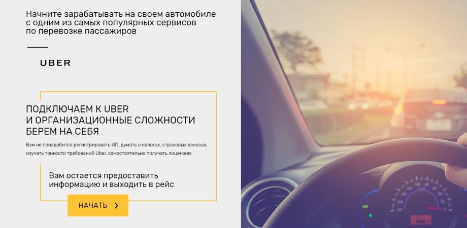 Работа водителем такси в Uber