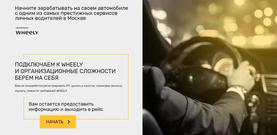 Работа водителем такси в Wheely