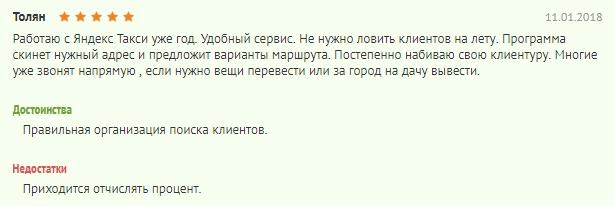 Отзыв водителя Яндекс.Такси