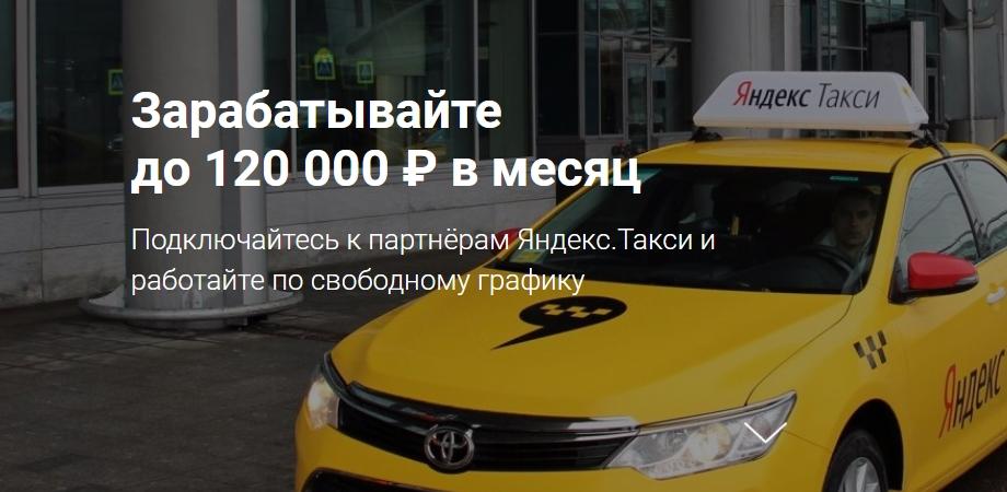 Работа водителем такси в Яндекс.Такси