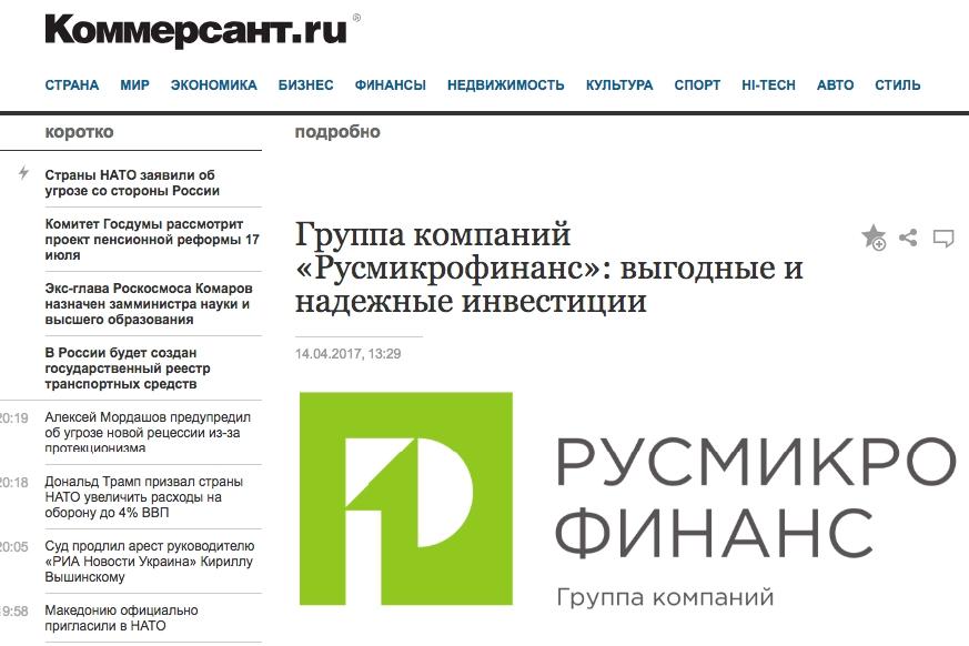Коммерсант.ru об МФК «Эврика»