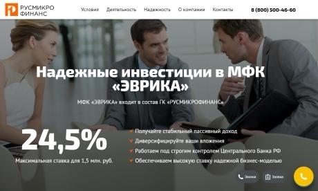 МФК «Эврика» – обзор компании и анализ рисков инвестиций в МФК