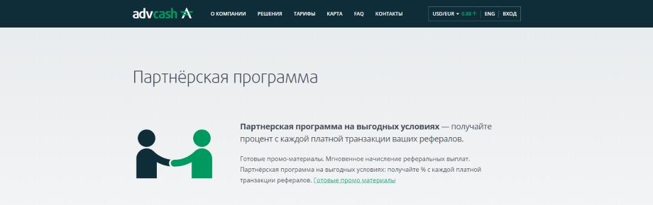 Advanced Cash - партнерская программа электронной платежной системы (20% от комиссии)