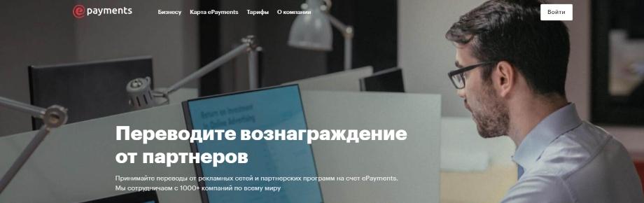 ePayments - партнерская программа электронной платежной системы (2$ за карту)