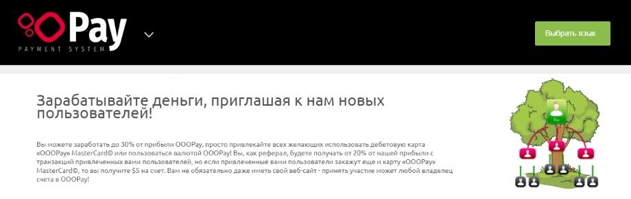 OOOPay - партнерская программа электронной платежной системы (до 50% от комиссии)