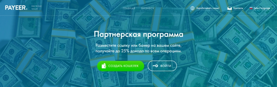 Payeer - партнерская программа электронной платежной системы (до 25% от комиссии)