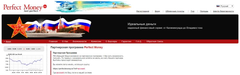 Perfect Money - партнерская программа электронной платежной системы (1% от остатка)