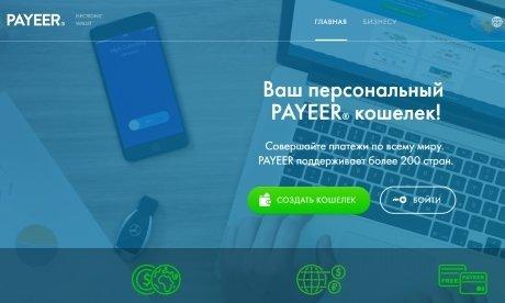 Payeer – что за платежная система? какие отзывы?
