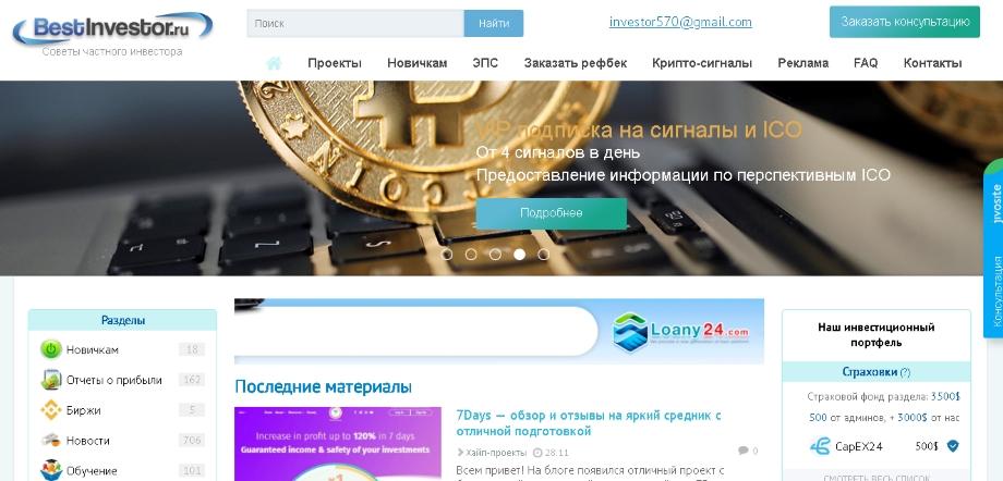 Блог BestInvestor