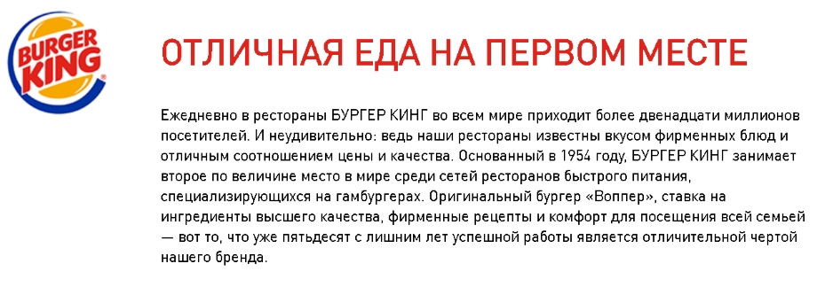Информация о Бургер Кинг