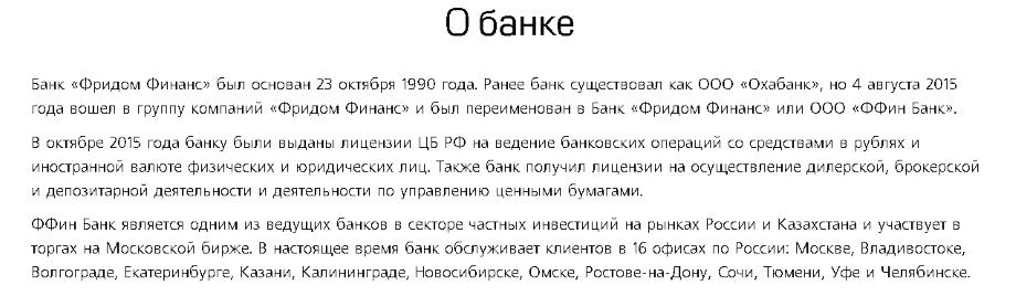 О банке Фридом Финанс