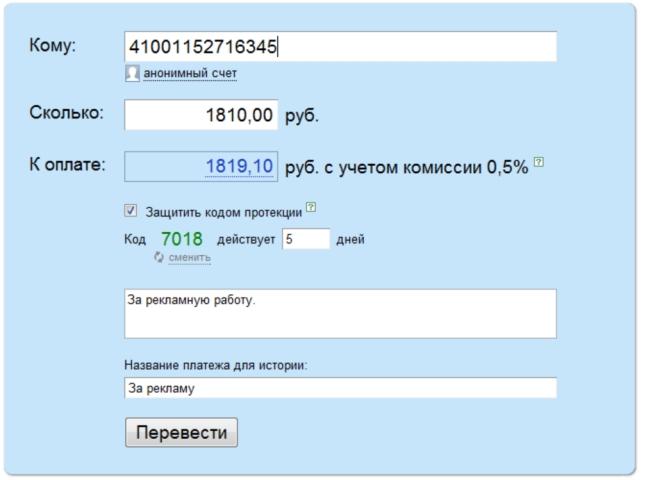 Платеж с кодом протекции