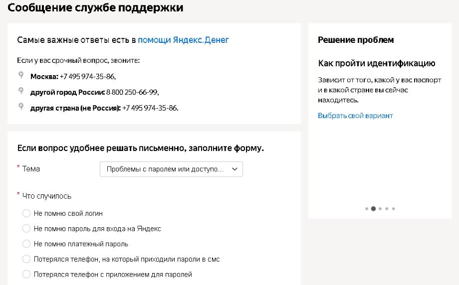 Служба поддержки Яндекс.Денег