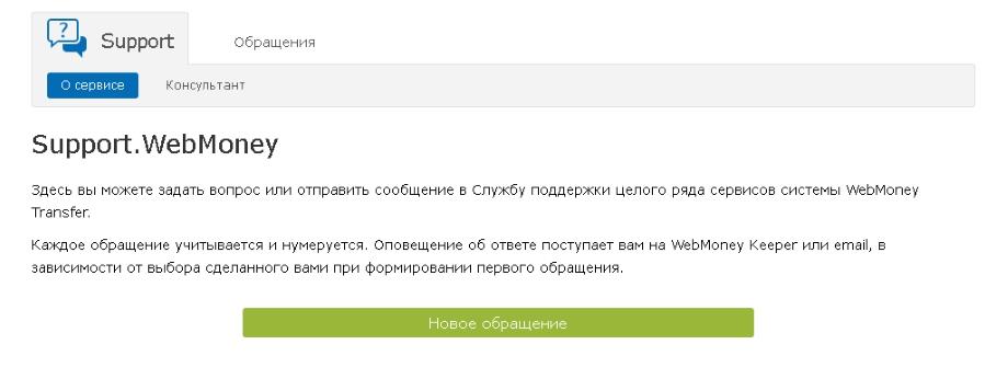 Support WebMoney