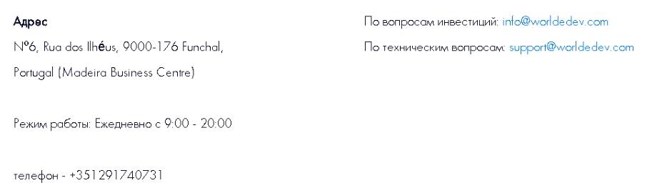 Контакты Worldedev