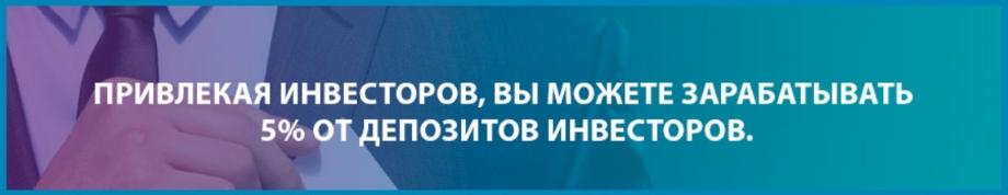 Партнерская программа Worldedev