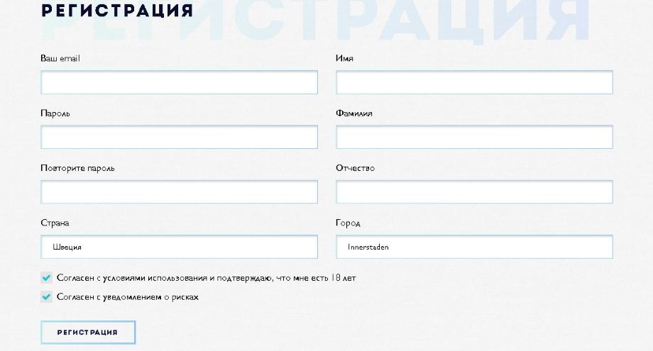 Регистрация в Worldedev