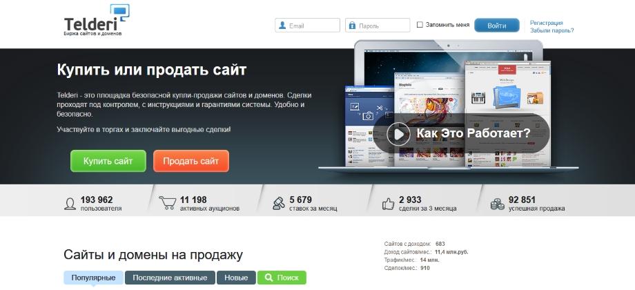 Биржа Telderi - покупка сайтов с доходом