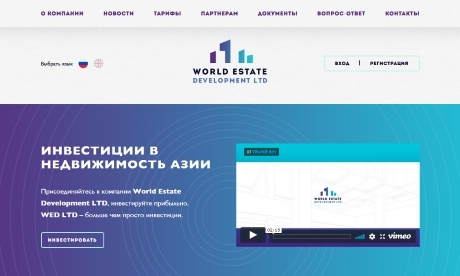 World Estate Development LTD отзывы. Что будет с Worldedev.com в 2019?