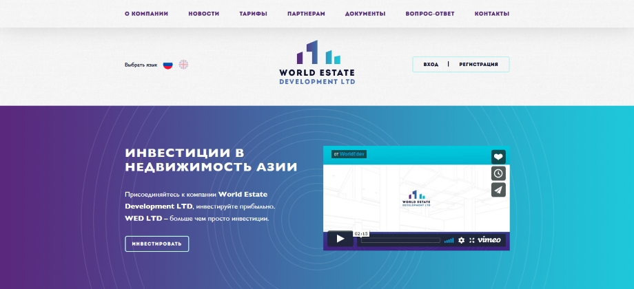 World Estate Development LTD - от 0.8% в сутки