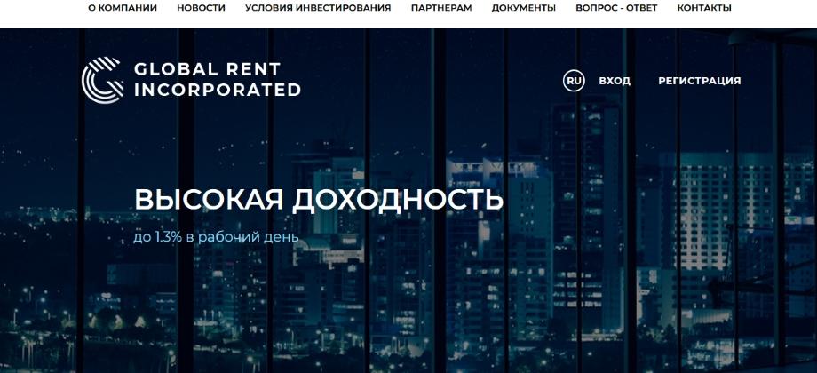 Global Rent INC. - от 0.5 до 1.3% в сутки